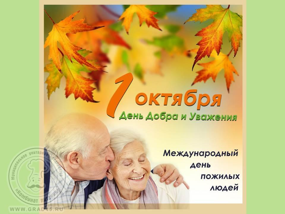 поздравления к дню пожилого человека глав города детям