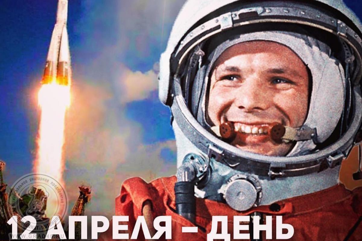 Фото день космонавтики 12 апреля