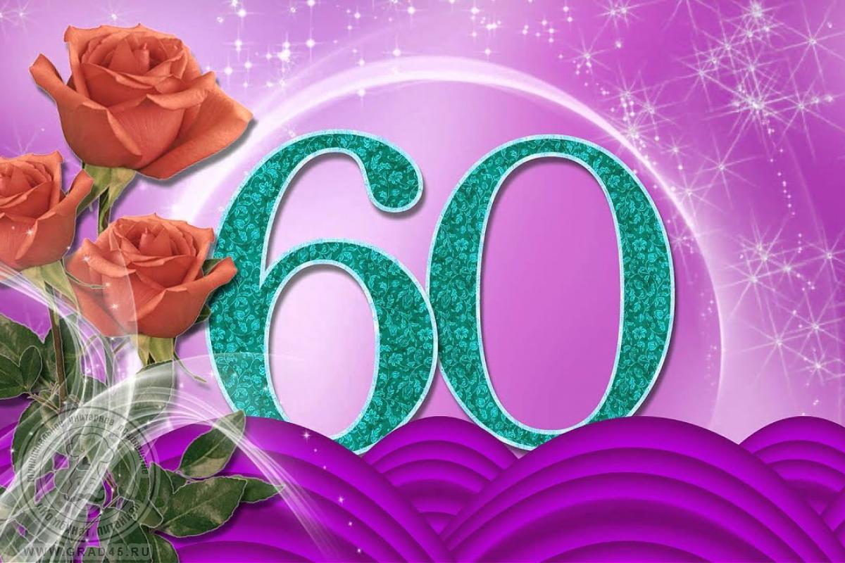 Открытки 60 лет на татарском