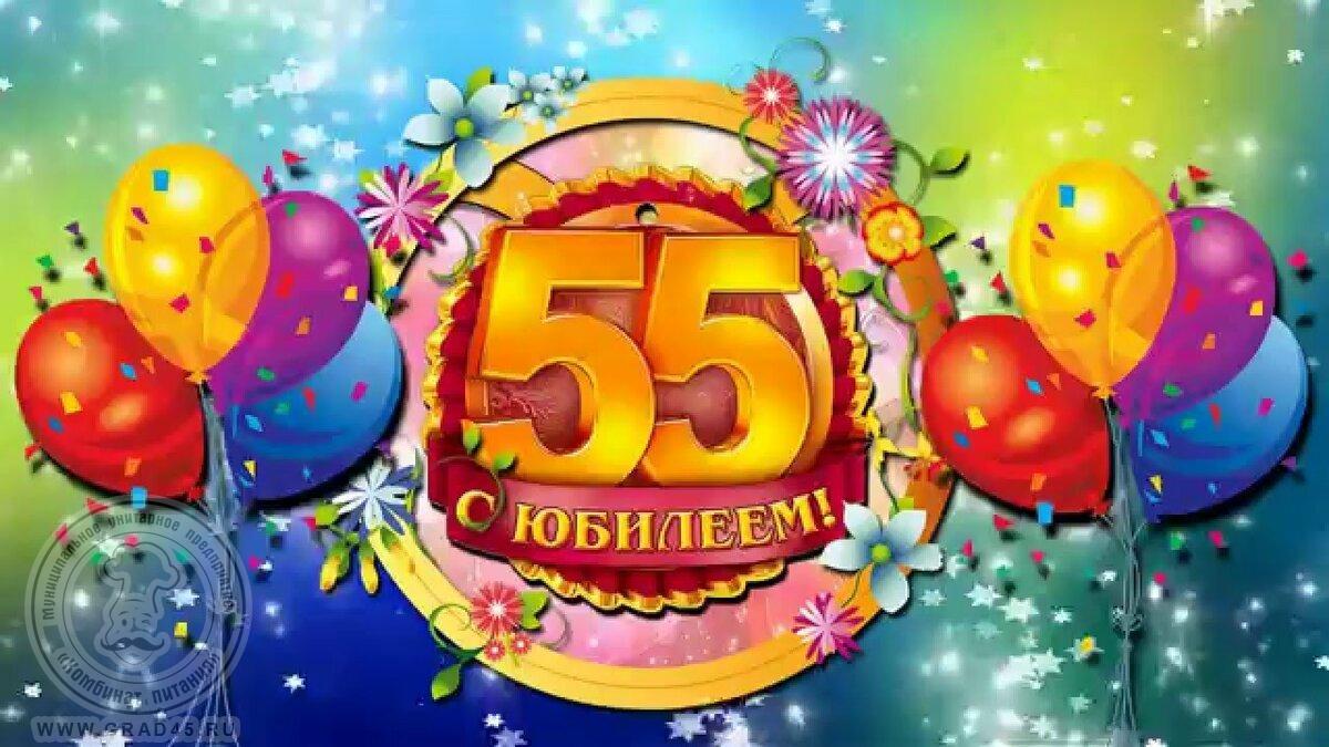 Поздравление с 55 летним юбилеем для тети