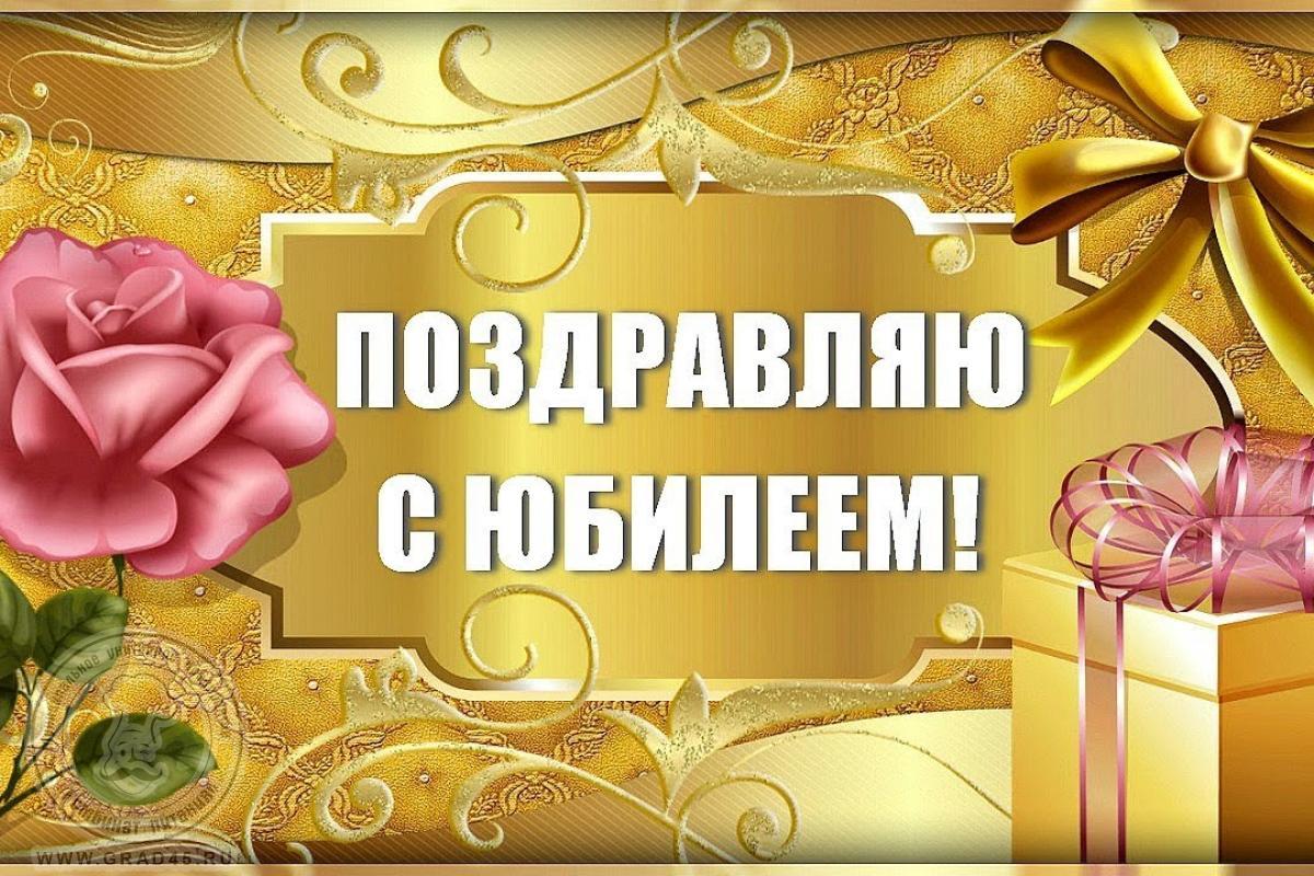 Поздравление С Юбилеем Женщине Открытка Бесплатно